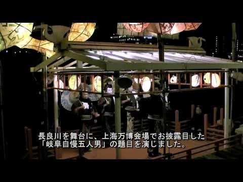 岐阜市 「長良川右岸プロムナード」 ~こよみのよぶね2010~
