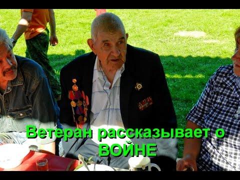 Ветеран ВОВ, фронтовик рассказывает. Часть 1