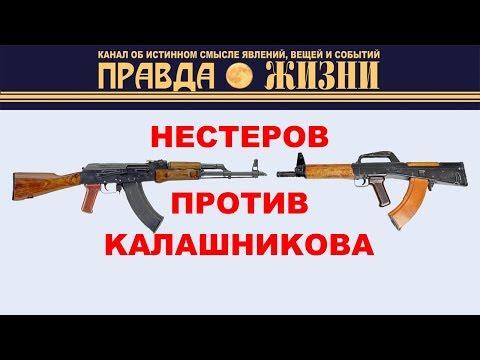 Нестеров против Калашникова