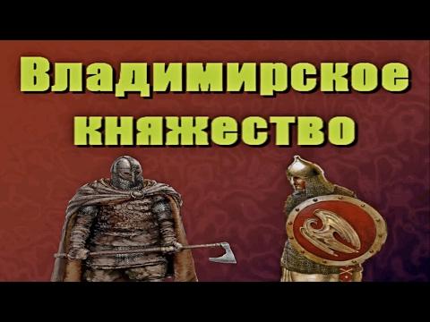 История Владимирского княжества