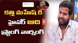 Hyper Aadi Strong Warning To Kathi Mahesh About Pawan Kalyan | Sri Reddy