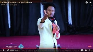 AMAZING and THE MOST DETAIL Prophecy time  with Prophet Eyu Chufa - AmlekoTube.com