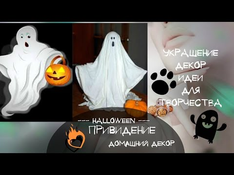 Хэллоуин Привидения Декор и украшение дома привидениями в стиле Хэллоуин