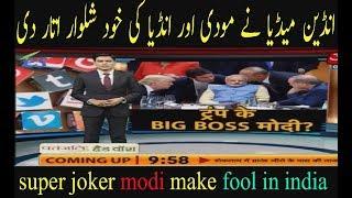INDIAN MEDIA NE MODI AUR INDIA KI PENT UTAR DI. a viral video. HAHAHA. defence mafia