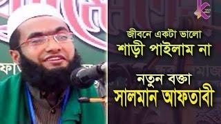 New Bangla Waj Mawlana Salman Aftabi   নারীদের অশোকরিয়া বিষয়ক বয়ান