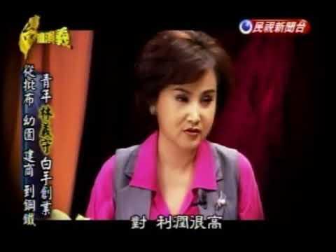台灣演義:鋼王‧林義守(1/3) 20120422