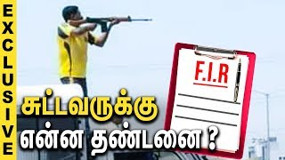 Punishments to the Police attacked in Tuticorin | Hariparanthaman