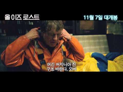 올 이즈 로스트(All Is Lost, 2013), 예고편