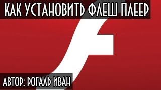 Как установить Flash Player (флеш плеер)