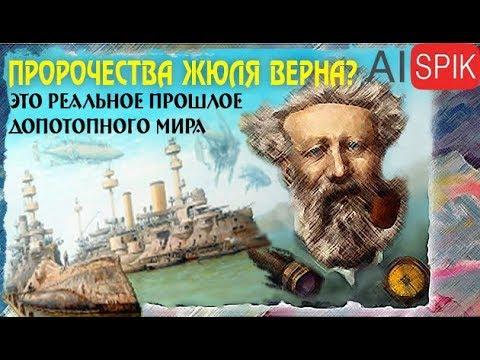 ПРОРОЧЕСТВА Жюля Верна?ШОК!!!-это реальное прошлое ДОПОТОПНОГО мира! #AISPIK #aispik #айспик