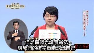 【禁止同志教育公投辯論回顧🔍】2018/11/09