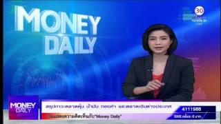Money Daily 18 พฤษภาคม 2559 ช่วงที่ 1