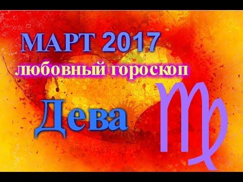 край любовный гороскоп на 2 марта 2017 дева городе Владивосток была