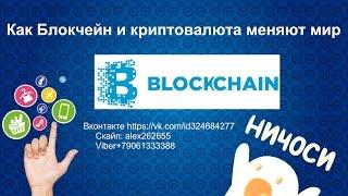 [Блокчейн и криптовалюта меняют мир]   Как Bitcoin   OneCoin   Ripple   Ethereum [ изменят будущее ]