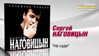 Сергей Наговицын - На суде (Audio)