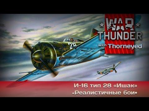 War Thunder | И-16 тип 28 «Ишак» — Пинхэд одобряет!