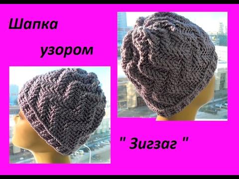 Женская шапка узором зигзаг