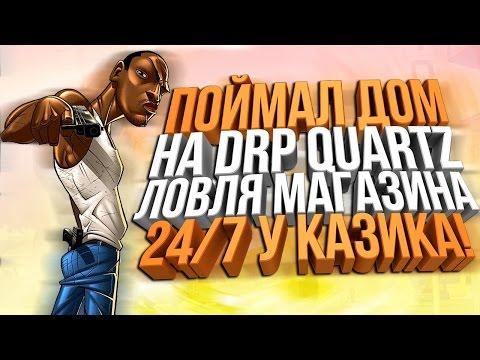 Diamond RP - ПОЙМАЛ ДОМ & ФЕЙЛЫ ПРИ ЛОВЛЕ МАГАЗИНА 24/7! #2 (Quartz)