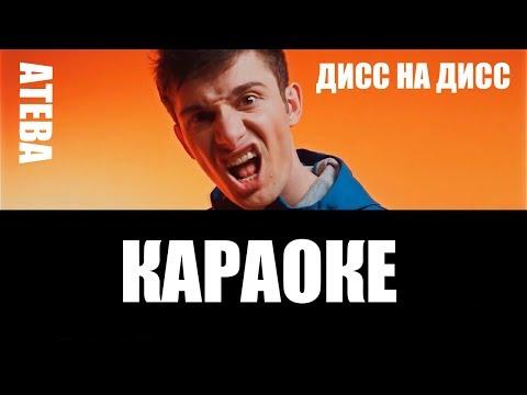 ТЕКСТ - Эдвард Атева- ДИСС НА ДИСС -  НЕ КАРАОКЕ