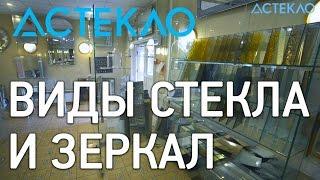 """Виды стекла: все виды стекла и зеркал от эксперта """"АСтекло"""""""