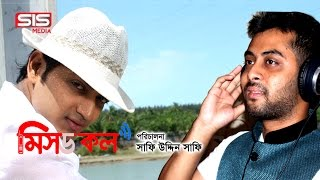 Download Dekhchi Cheye Cheye | Hridoy Khan |