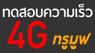 ทดสอบความเร็ว 4G ทรูมูฟ