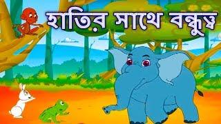 হাতির সাথে বন্ধুত্ত্ব | Hatir Sathe Bondhutto | Panchtantra Ki Kahaniya in Bangali  JingleToons