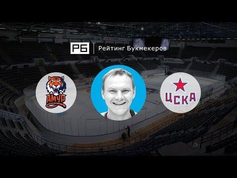 Прогноз Алексея Бадюкова: «Амур» — ЦСКА