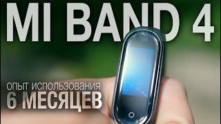 Xiaomi Mi Band 4 - УШАТАЛ опыт использования