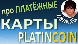 PLATINCOIN  ПЛАТЁЖНЫЕ КАРТЫ, используемые в компании Платинкоин PLC GROUP AG