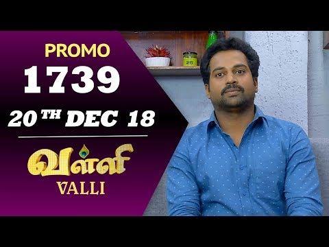 VALLI Serial | Episode 1739 Promo | Vidhya | RajKumar | Ajay | Saregama TVShows Tamil