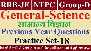Railway General Science Previous Year Questions for RRB JE, NTPC, ASM, DMS, CMA, GG, Group-D Set-18