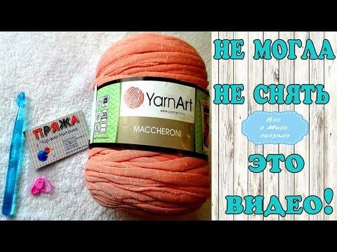 Вязание крючком.Покупка пряжи для вязания коврика,крючка и МАЛЕНЬКИЙ ПОДАРОК