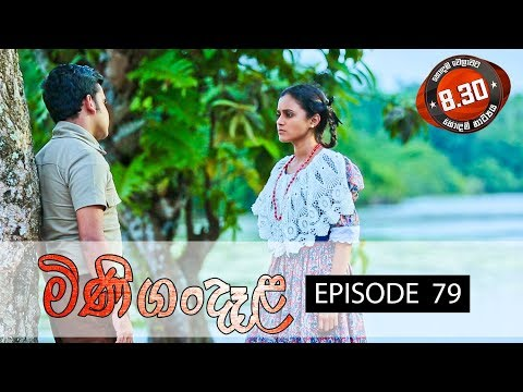 Minigandela | Episode 79 | Sirasa TV 27th September 2018 [HD]