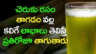 More Than Benefits of Sugarcane Juice || Health Benefits of Sugarcane || Latest Health Tips
