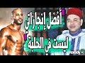 لماذا استحق المغربي, أبو زعيتر الوسام الملكي?.. وهدا افضل القابه | Abu Azaitar