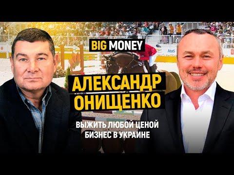 Александр Онищенко. Про конный спорт, бизнес, Miss Ukraine. Как отстаивать принципы | Big Money #32