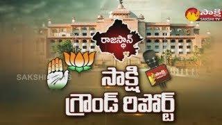 Sakshi Ground Report On Rajasthan Election 2018 || - WatchExclusive