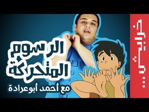 N2O Comedy #Fresh: الرسوم المتحركة مع أحمد ابو عرادة