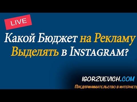Какой бюджет на рекламу в Инстаграм выделять | Игорь Зуевич Instagram Live