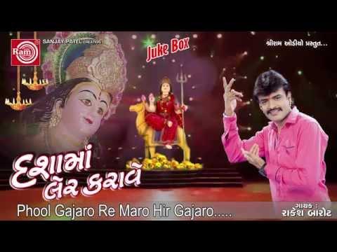 Phool Gajaro Re Maro Hir Gajaro|Rakesh Barot|Dashamana Garba
