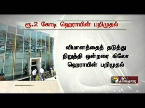 Heroin estimated more than 2 crores seized at Chennai Airport