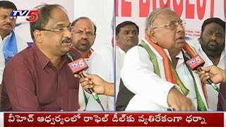 V Hanumantha Rao Protest At Dharna Chowk Against Rafale Deal