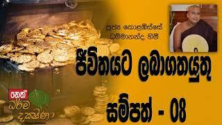 Darma Dakshina 2019.12.05 - Kolabisse Dhammananda Himi