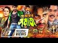 Bangla Movie Ajker Somaj Shakib Khan Purnima Kazi Hayat Hit Bangla Movie mp3