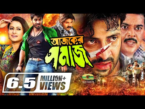 Ajker Somaj | Full Movie | Shakib Khan | Purnima | Kazi Hayat