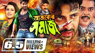 Bangla Movie | Ajker Somaj |  Shakib Khan | Purnima | Kazi Hayat | Hit Bangla Movie
