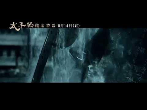 太平輪:驚濤摯愛 - 終極版預告