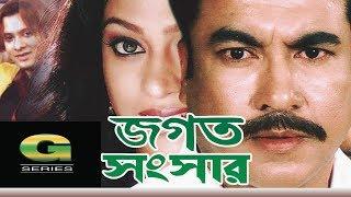 Bangla Movie | Jagot Sangshar | Manna | Popy | Omar Sani | Dighi | Kazi Hayat | Hit Film