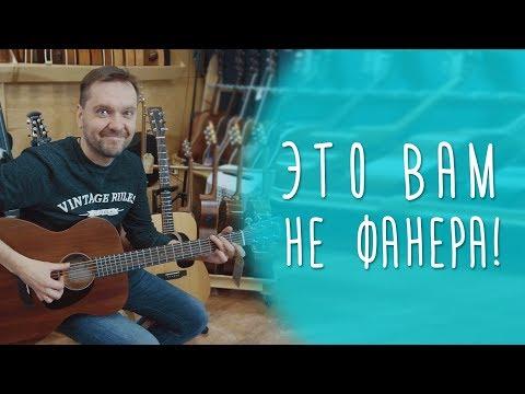 Недорогие гитары, которые круто звучат | www.gitaraclub.ru